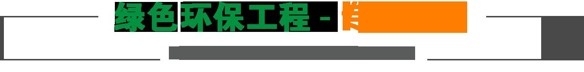 绿色环保工程-实力专家,为企业解决亚虎官网客户端下载/粉尘如何达标亚虎国际老虎机网址