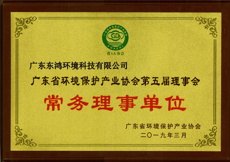 环保协会常务理事单位