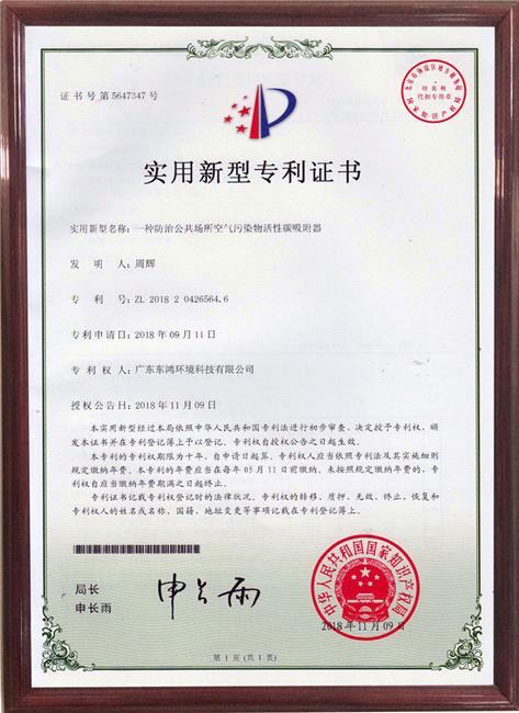 活性碳吸附器专利