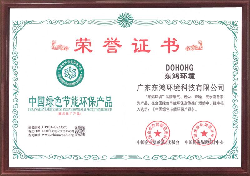 中国绿色节能环保产品