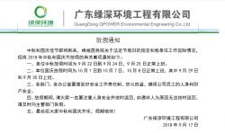 广东绿深环境工程有限公司2018年