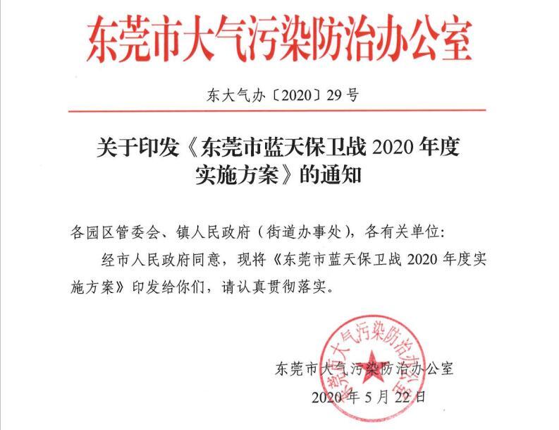 东莞市蓝天保卫战2020年度 实施方案