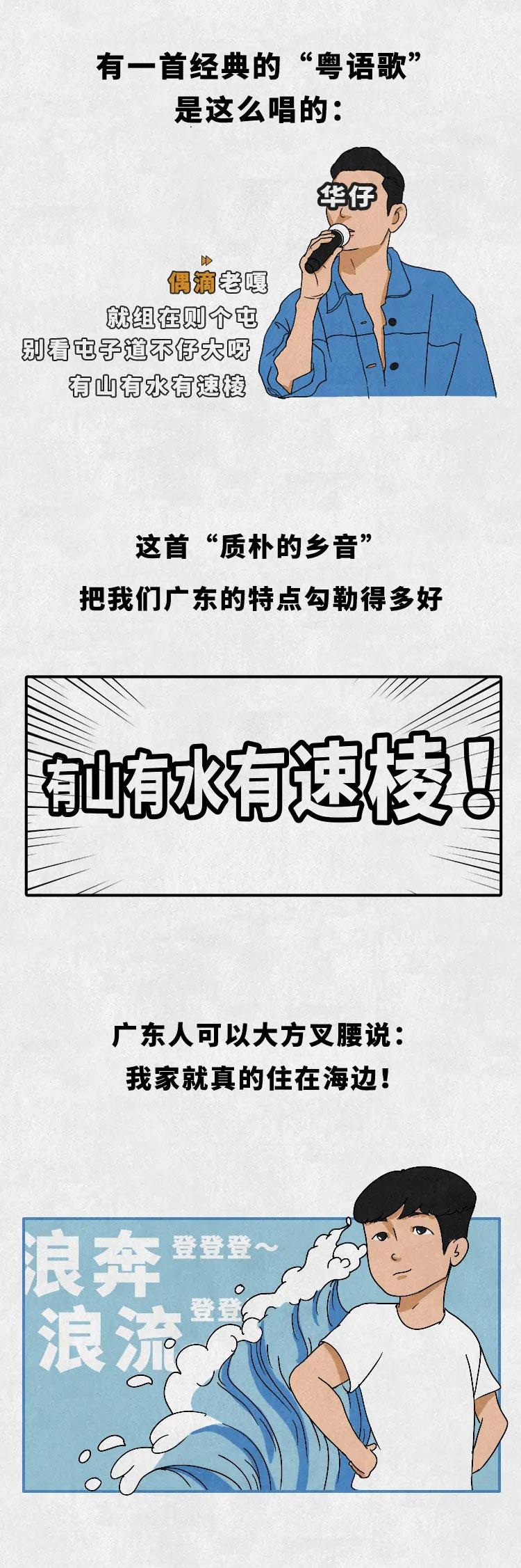 广东环境我来吹,冲鸭广东环境2