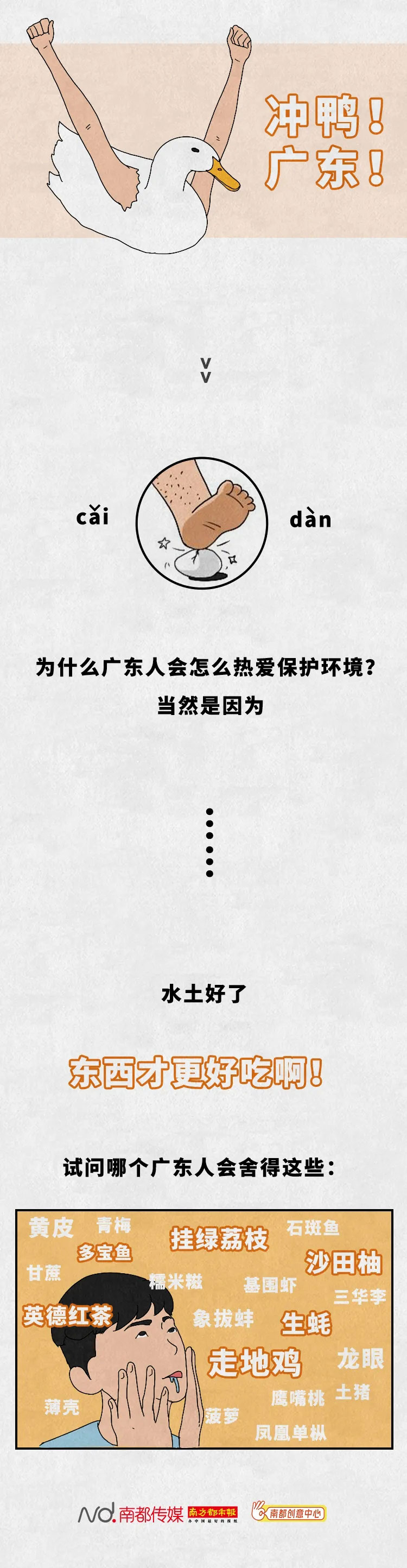 冲鸭,广东